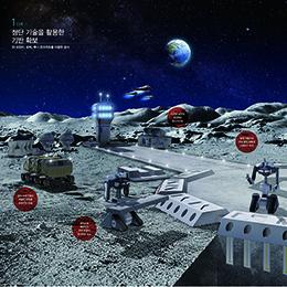 2030년 8월 달 신도시 1호를 건설하라