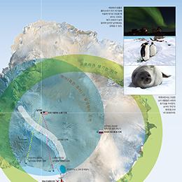 한 눈에 보는 남극 탐험