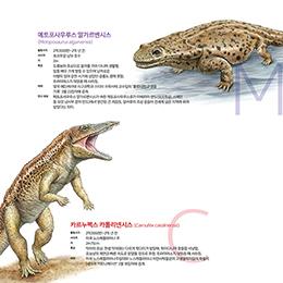 공룡이전, 최상위 포식자는 누구?