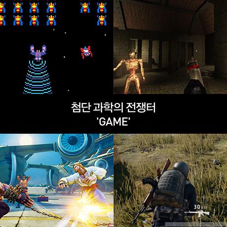 게임 엔진의 진화