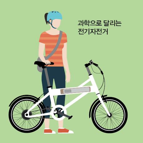 전기자전거의 구조