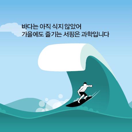 가을에도 즐기는 서핑의 과학