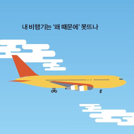 안전한 비행 위협하는 9가지 기상 요인