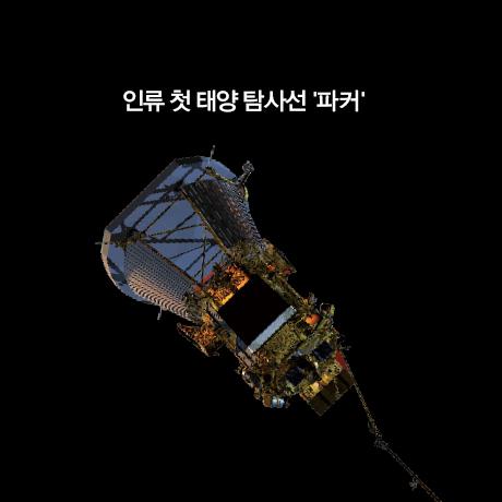 태양 찾아 삼만리~NASA가 띄운 역대 탐사선