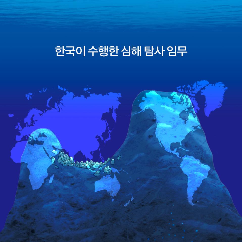 한국이 수행한 심해 탐사 임무