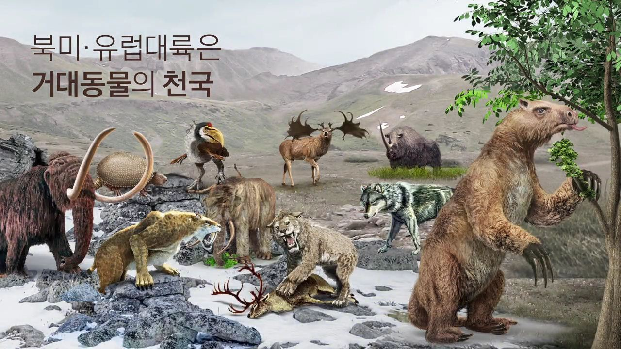 빙하시대 거대동물, 매머드 왕국의 최후