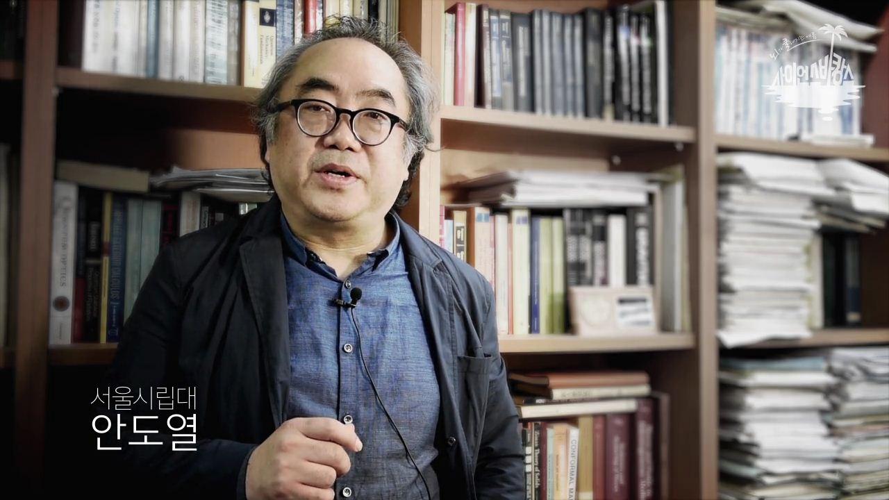 2015 사이언스바캉스 인터뷰 -  안도열 교수