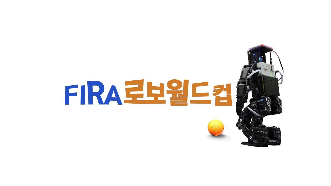 FIRA 로보월드컵