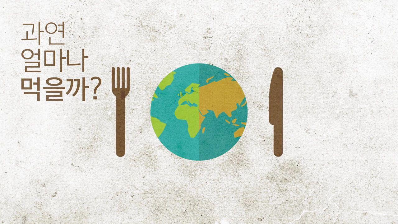 인류, 지구를 먹어치우다
