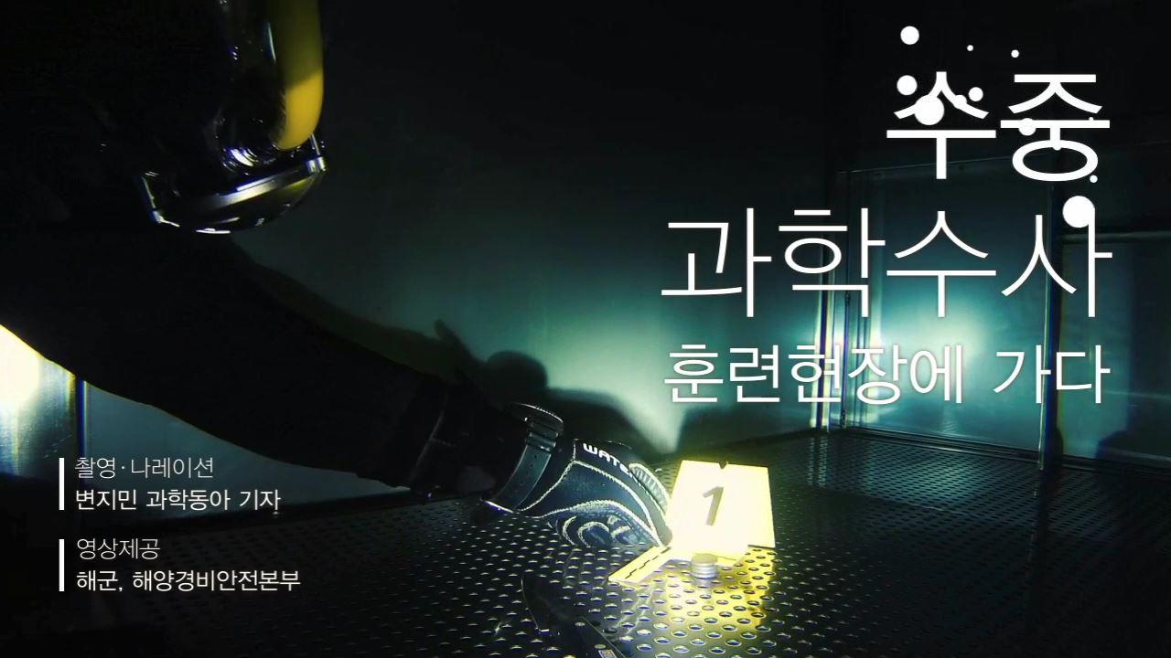 수중과학수사-영상편