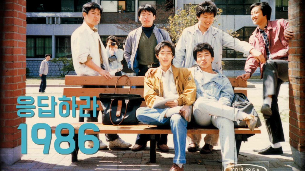 응답하라 1986