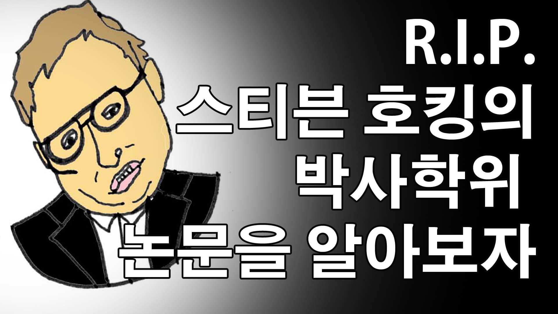 빅뱅 우주론의 수호자