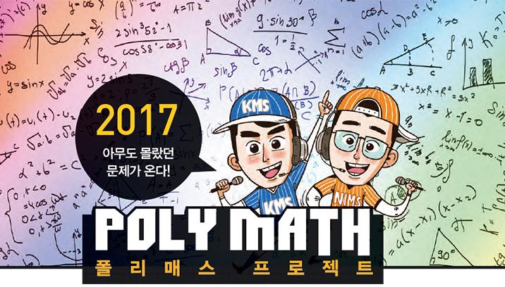 [폴리매스 프로젝트] 2017 아무도 몰랐던 문제가 온다!