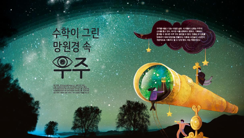 Intro. 수학이 그린 망원경 속 우주