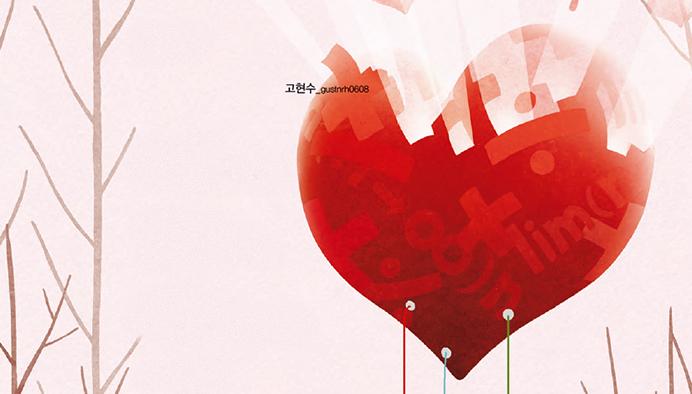 [감수성] 사랑