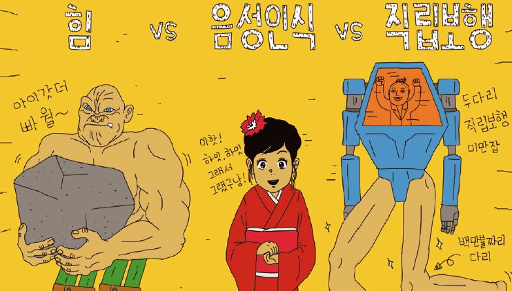 [과학뉴스] 거대로봇 대전!