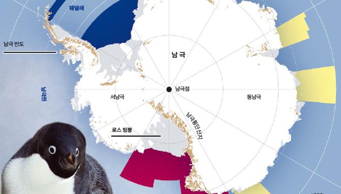 [그래픽 뉴스] 세계 최대 남극 해양보호구역