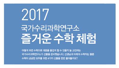 [2017 국가수리과학연구소] 즐거운 수학 체험