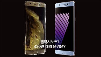 [Future] 갤럭시노트7 430만 대의 운명은?