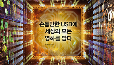 [포커스 뉴스] 손톱만한 USB에 세상의 모든 영화를 담다