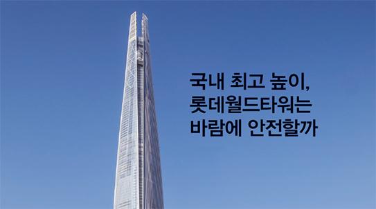 [Future] 국내 최고 높이, 롯데월드타워는 바람에 안전할까