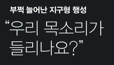 """[Origin] 부쩍 늘어난 지구형 행성 """"우리 목소리가 들리나요?"""""""