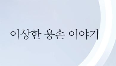 [Culture] 이상한 용손 이야기