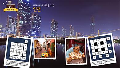 [찰칵 퍼즐 여행] 미래도시의 새로운 기준 인천