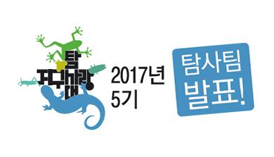 [지구사랑탐사대] 2017년 5기 탐사팀 발표!
