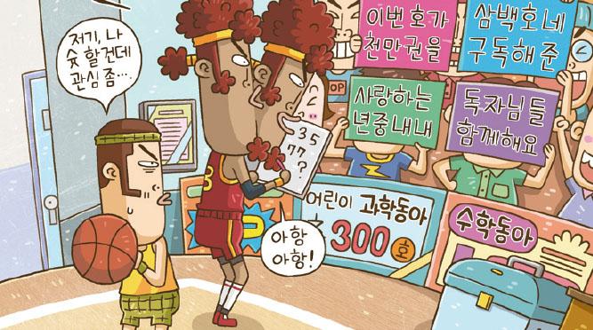 [퍼즐탐정 썰렁홈즈 3] 농구 선수 ' 순시카네 꼬를너'