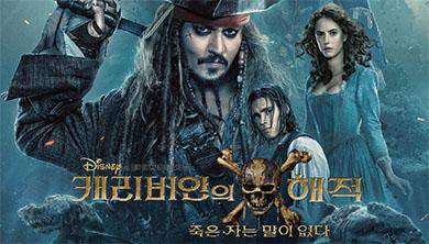[매스미디어] 캐리비안의 해적 - 죽은자는 말이 없다
