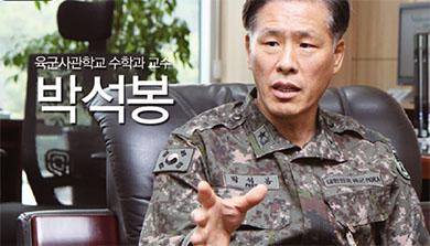 인터뷰. 육군사관학교 수학과 교수 박석봉