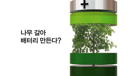 [Future] 나노셀룰로오스의 세계, 나무 갈아 배터리 만든다?