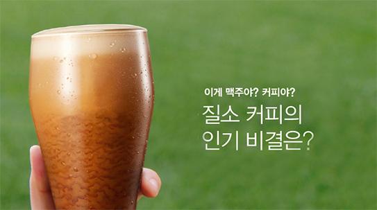 [Issue] 이게 맥주야? 커피야? 질소 커피의 인기 비결은?