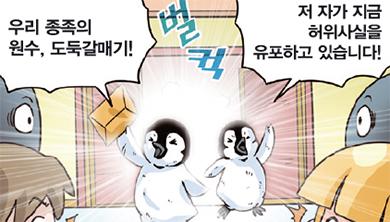 [정수 남매의 가상인터뷰] 황제펭귄을 수호하라!