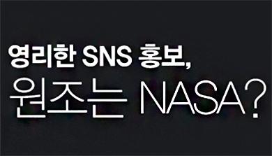 [Future] 영리한 SNS 홍보, 원조는 NASA?