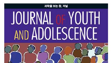 [과학뉴스] 유소년 및 청소년 저널