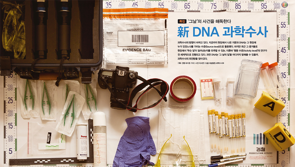 Intro. '그날'의 사건을 해독한다 新 DNA 과학수사