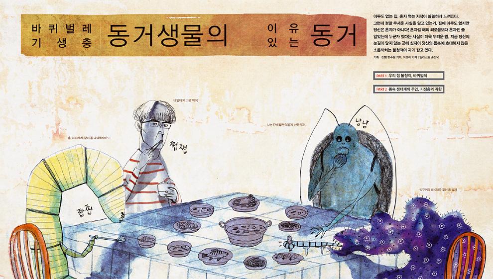 Intro. 바퀴벌레, 기생충 - 동거생물의 이유있는 동거