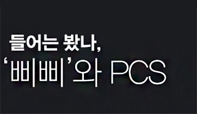 [Future] 들어는 봤나, '삐삐'와 PCS