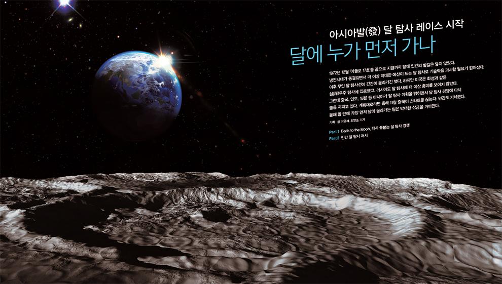 Intro. 아시아발(發) 달 탐사 레이스 시작, 달에 누가 먼저 가나