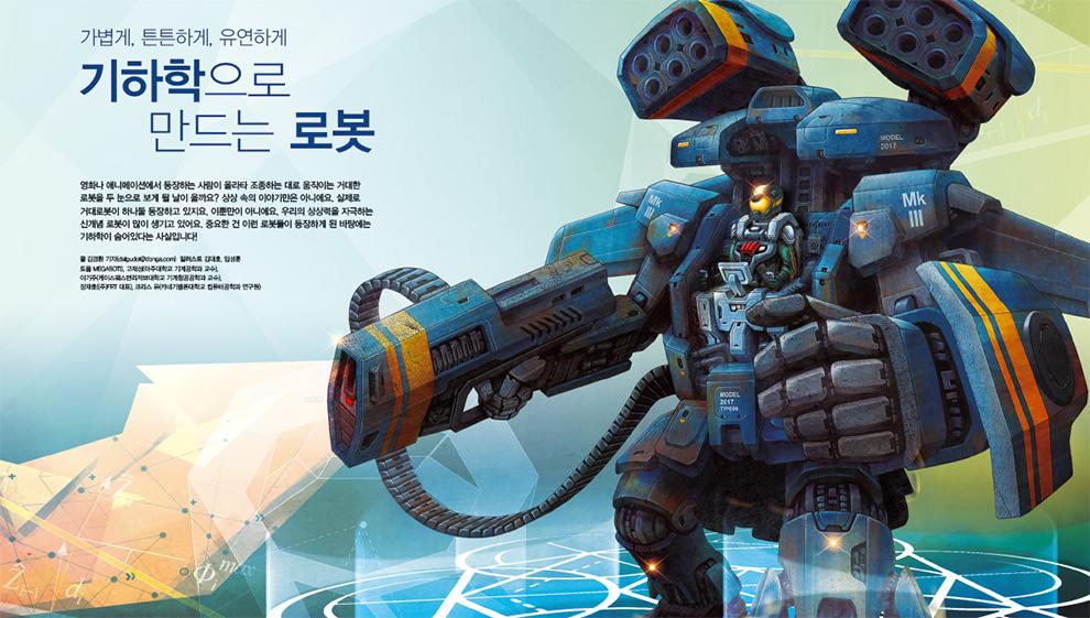 Intro. 가볍게, 튼튼하게, 유연하게 기하학으로 만드는 로봇