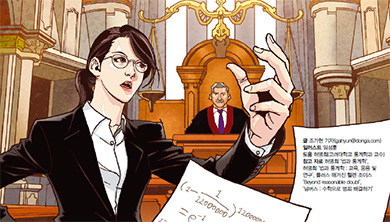 통계 법정 사건의 재구성