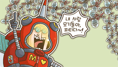 [퍼즐탐정 썰렁홈즈 3] 모기 악당 ' 피파라 모스키토'