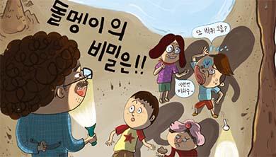 [비주얼 과학교과서] 돌멩이의 비밀
