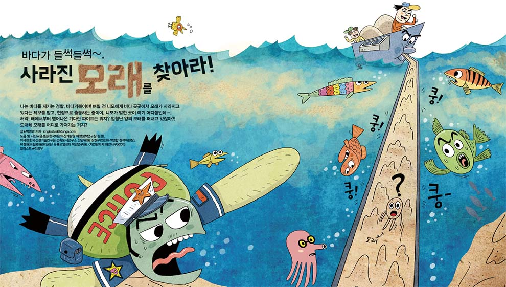 Intro. 바다가 들썩들썩~, 사라진 모래를 찾아라!