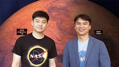 [현장취재] 지구에서 떠나는 화성 여행