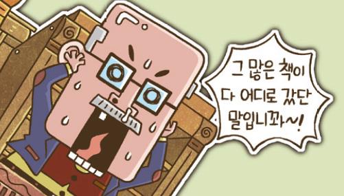 [퍼즐탐정 썰렁홈즈 3] 도서관장 '다바스니 반나페'