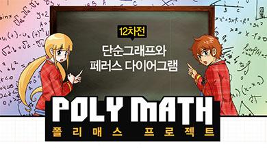[폴리매스 프로젝트] 단순그래프와 페러스 다이어그램