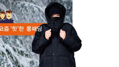 [Issue] 요즘 '핫'한 롱패딩, 한국 겨울엔 필요 없다?